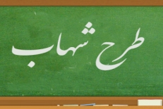طرح شهاب مدیران و معلمان