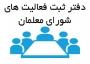 دفتر ثبت فعاليت هاي شورای معلمان