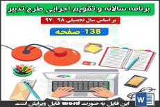 برنامه سالانه و تقویم اجرایی طرح تدبیر 97- 98